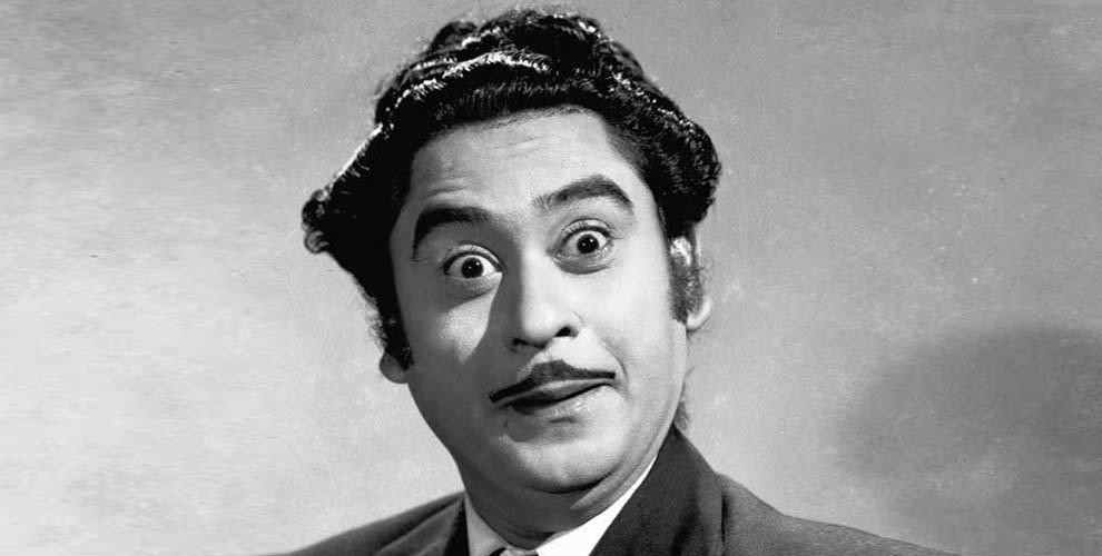 किशोर कुमार...एक अजब रसायन!