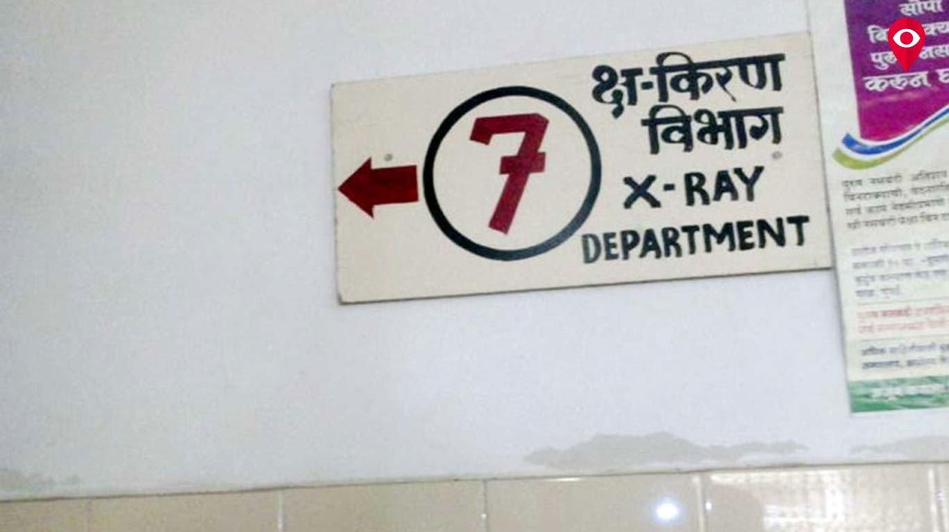 माता व बालक रुग्णालयातील एक्स-रे विभाग एक महिन्यानंतरही बंदच