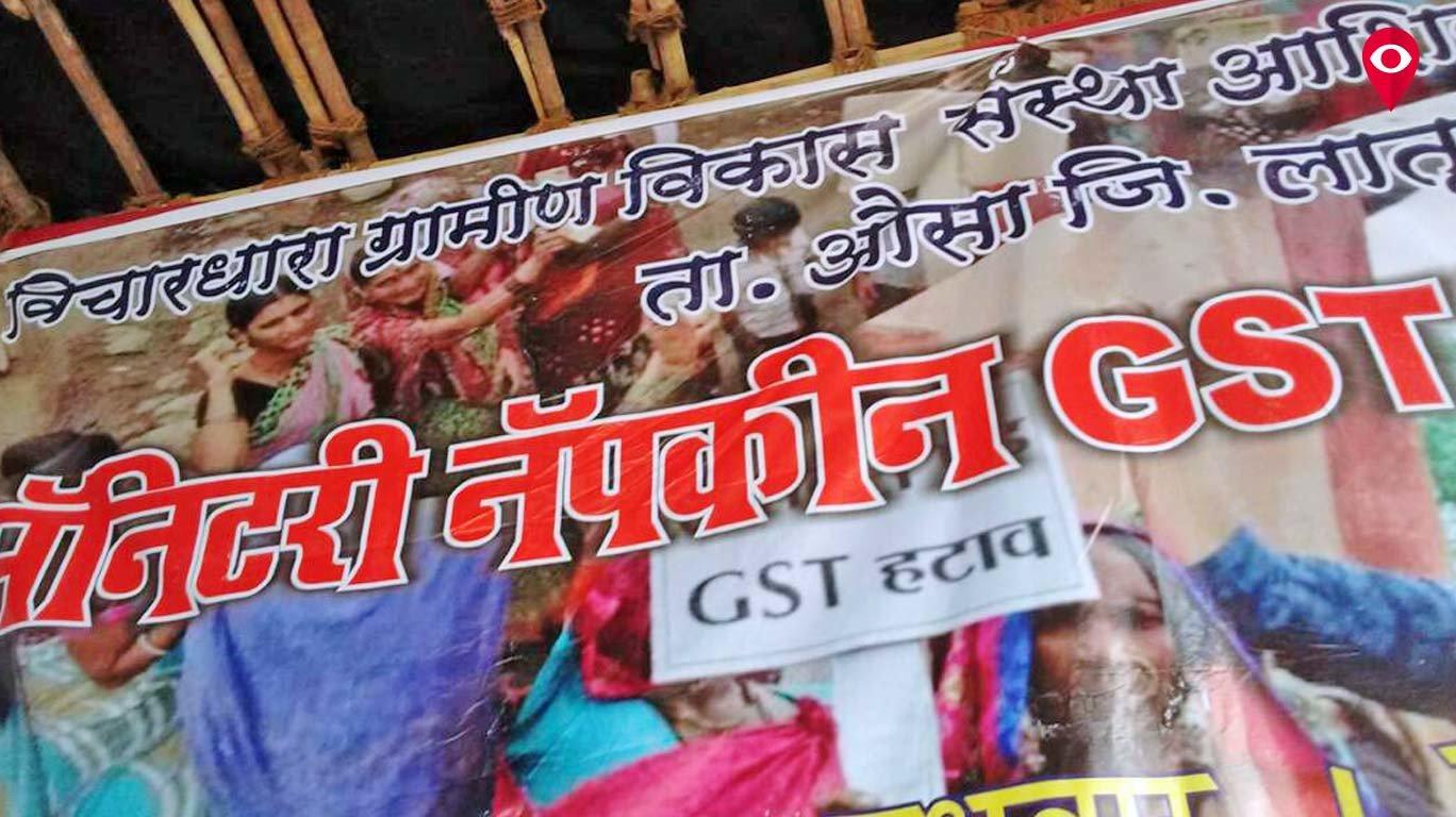 सॅनिटरी नॅपकिन्स GST तून वगळा, लातूरकर महिलेचे मुंबईत उपोषण