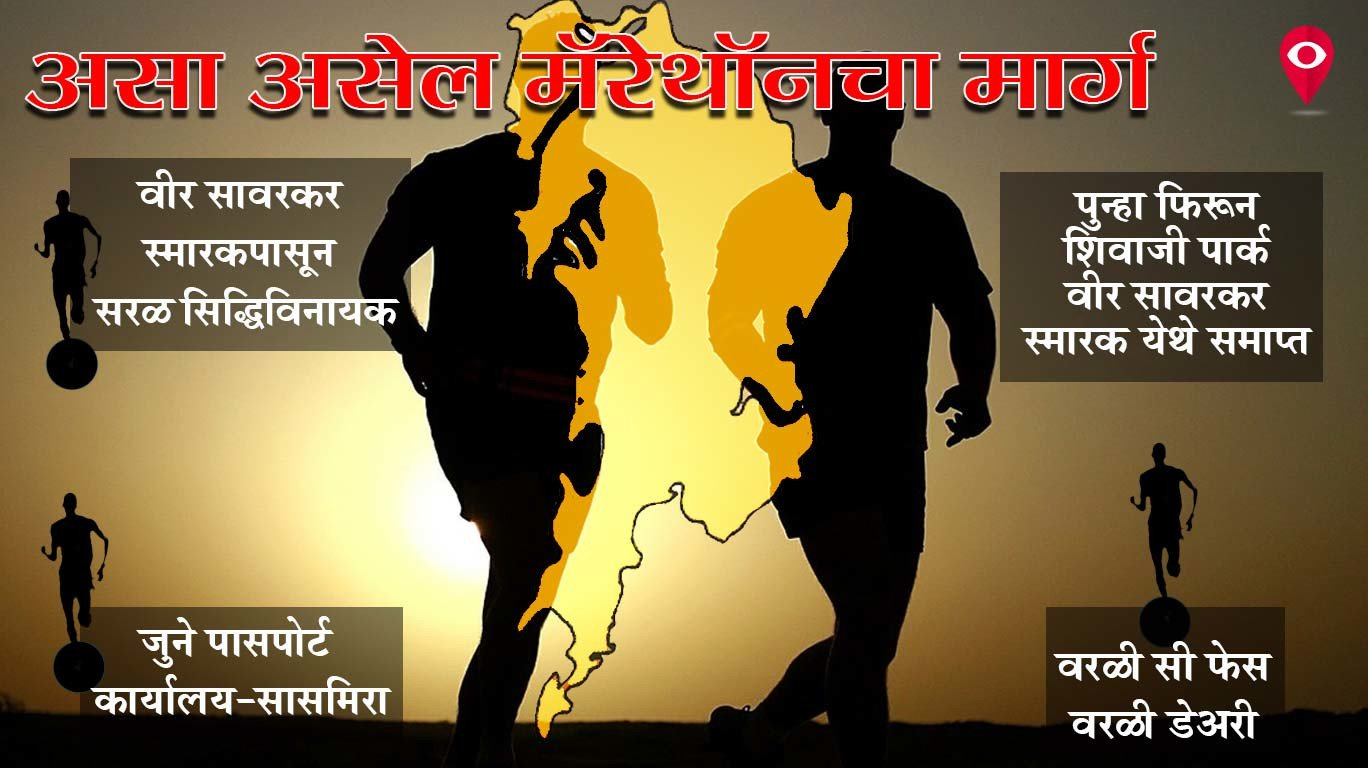 रविवार  को 'मुंबई अल्ट्रा मैराथन'  का आयोजन