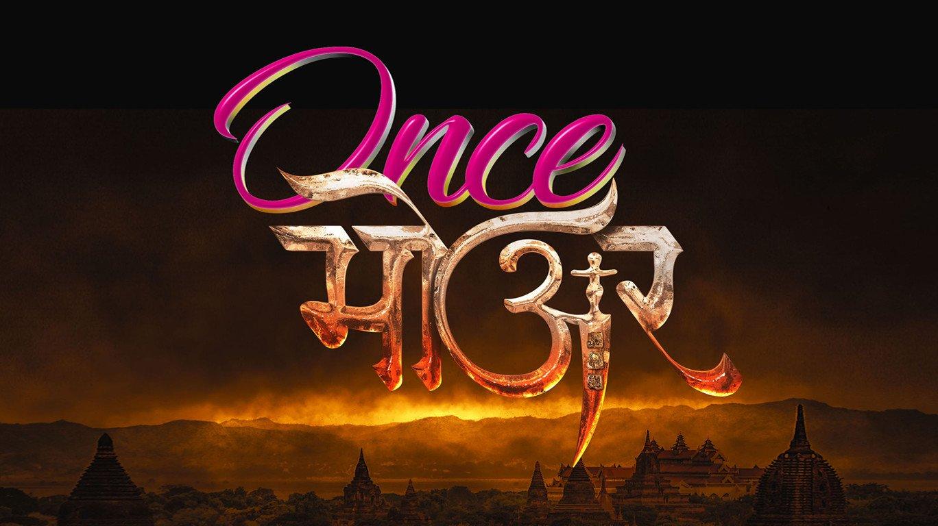 'Once मोअर' चित्रपटाचं मोशन पोस्टर रिलीज