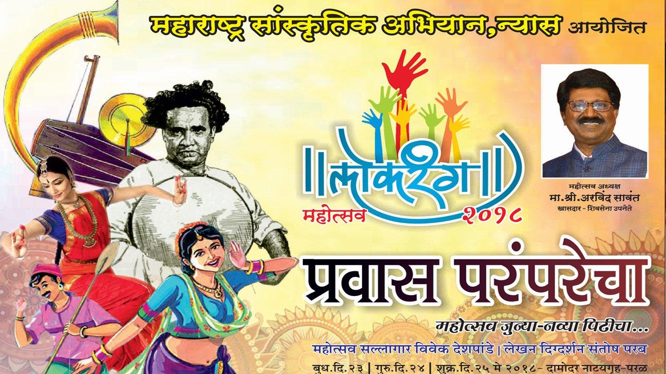 तीन दिवस मुंबईत रंगणार 'लोकरंग महोत्सव'
