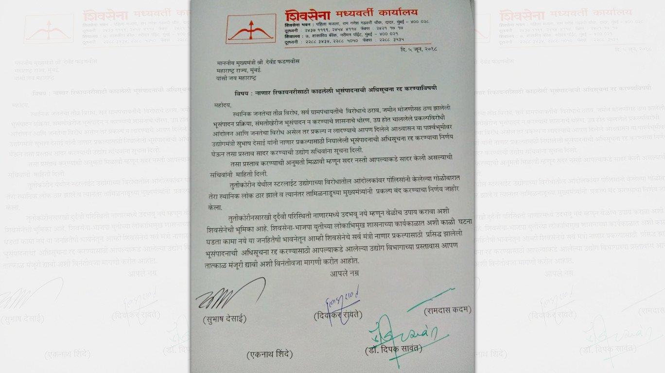 Nanar Oil Refinery Row: Dismiss Notification, urges Shiv Sena