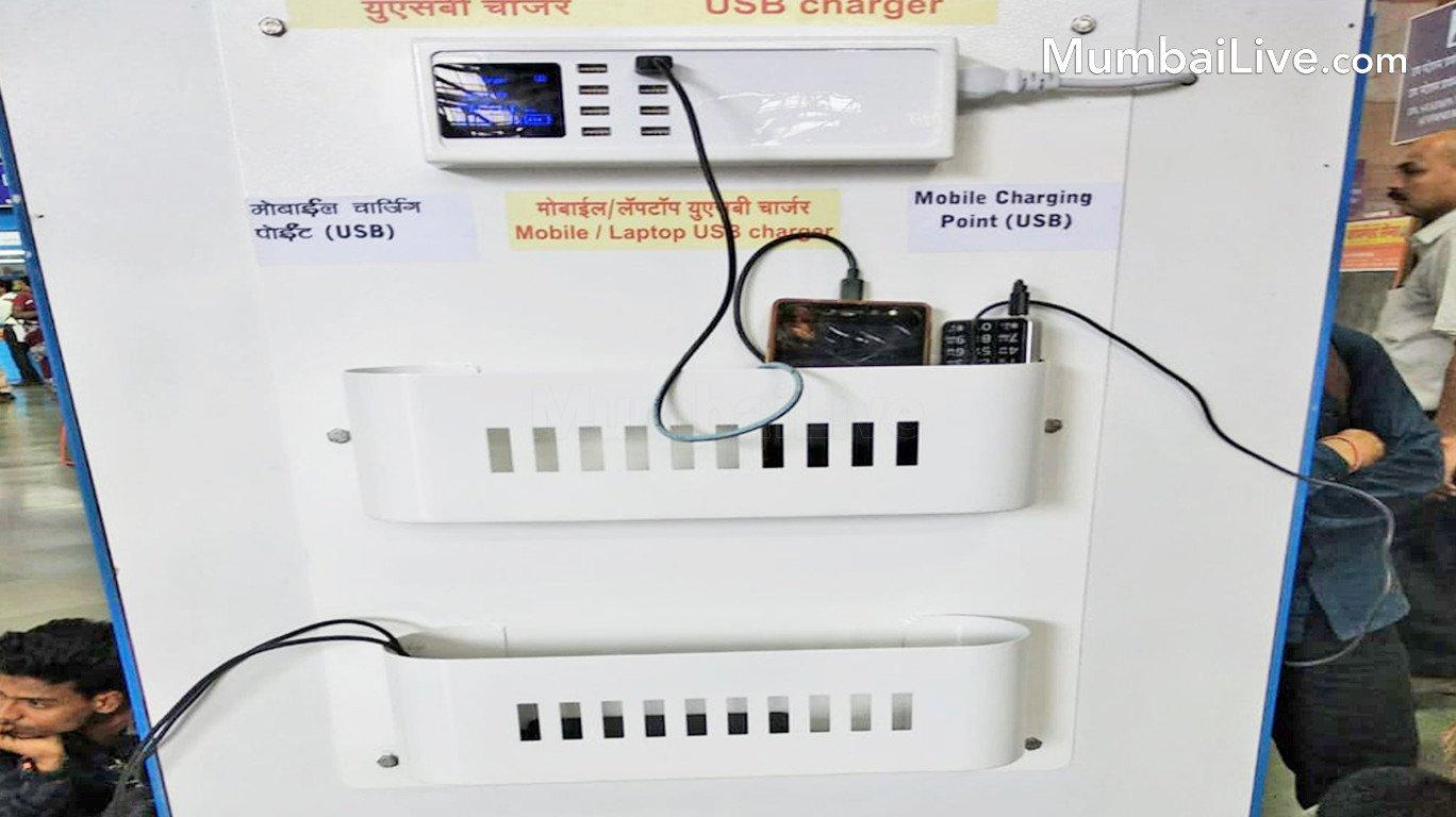 सीएसटीएमवर मोबाइल चार्जिंग पाॅईंट
