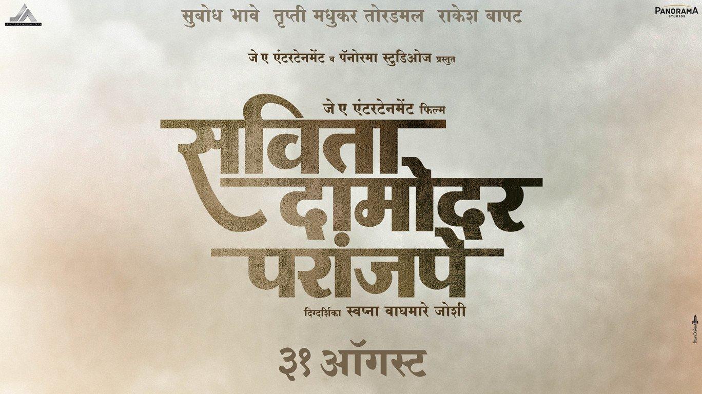 जॅान अब्राहम का मराठी सिनेमा में पदार्पण, 'सविता दामोदर परांजपे' फिल्म को करेंगे प्रोड्यूस