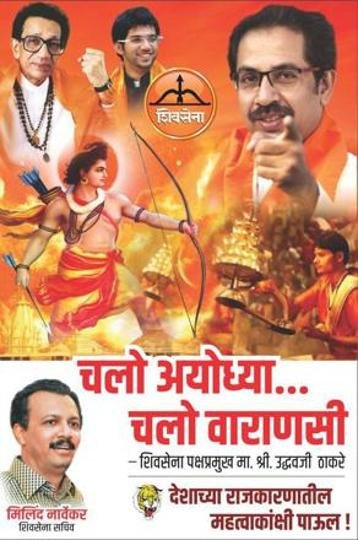 Shiv Sena calls for an Ayodhya trip; Puts up posters in Dadar and Bandra