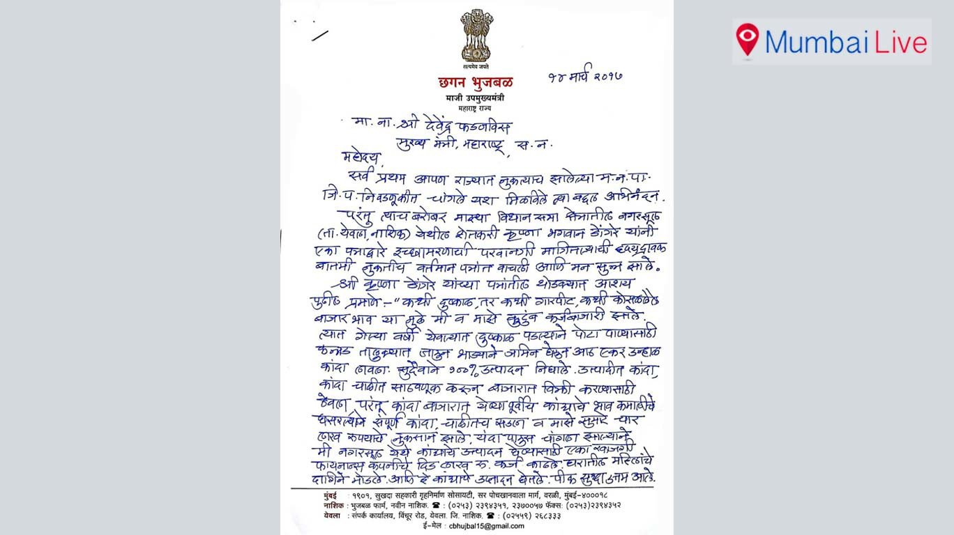 Chaggan Bhujbal from jail writes letter to CM Devendra Fadnavis