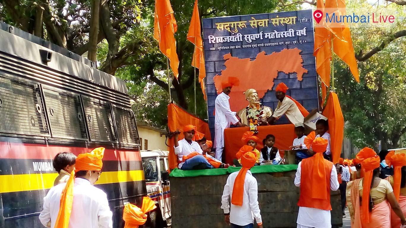 नायगांव में धूमधाम से मनाई गई शिव जयंती