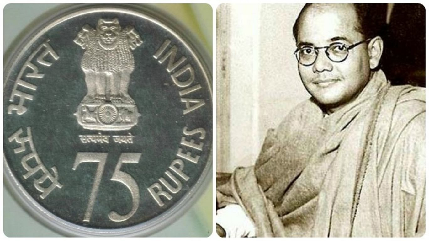 Image result for Government to release Rs 75 commemorative coin to mark anniversary of Tricolour hoisting by Bose