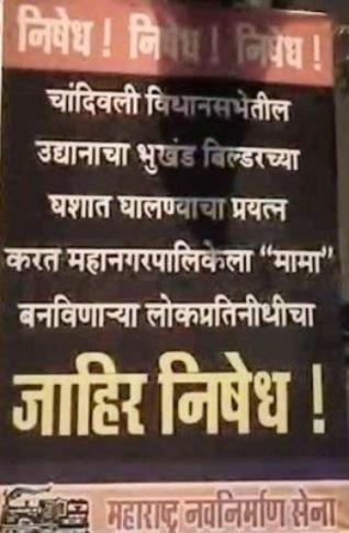 MNS put up a poster criticising Shiv Sena coporator Dilip Lande