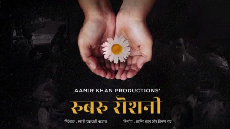 Aamir Khan's next production 'Rubaru Roshni' to air on Star Plus on January 26