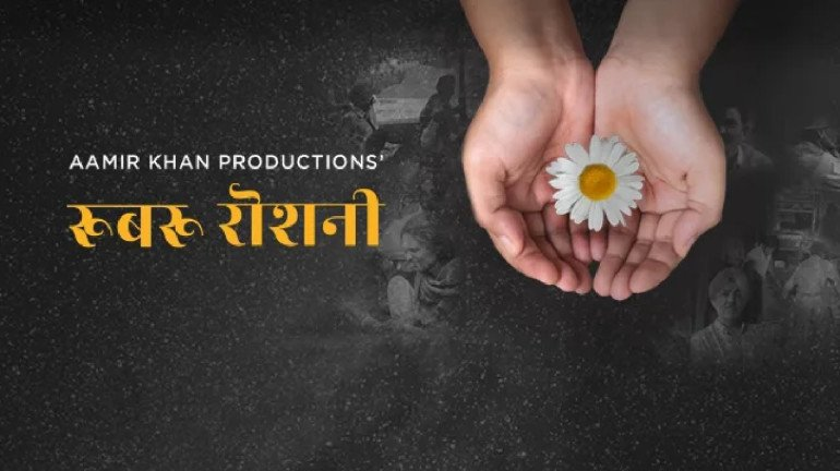 Aamir Khan's Rubaru Roshni will change your perception towards life