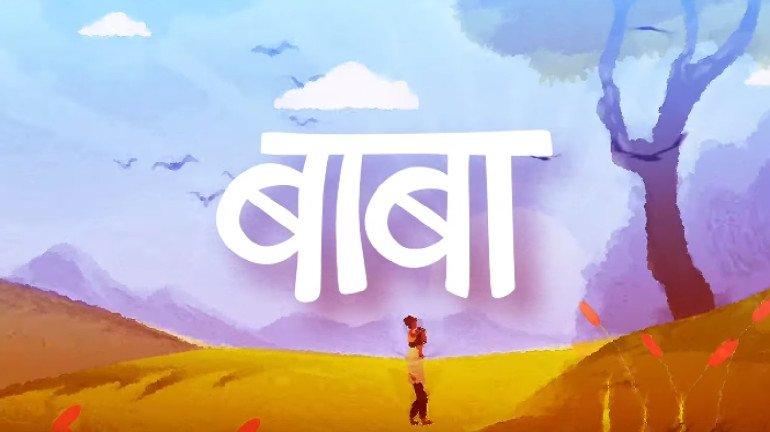 Sanjay Dutt and Maanayata Dutt release the teaser of their first Marathi film 'Baba'