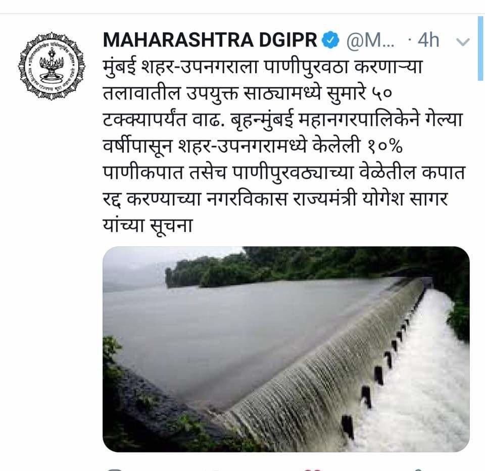 मुंबई में 10 फिसदी की पानी कटौती हो खत्म- राज्यमंत्री योगेश सागर