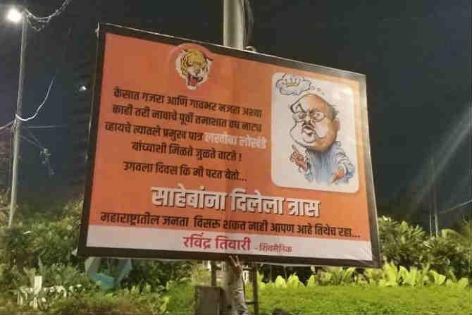 भुजबल के खिलाफ शिवसैनिकों ने कसा तंज, पोस्टर में 'लिखा आप वहीं रहो'