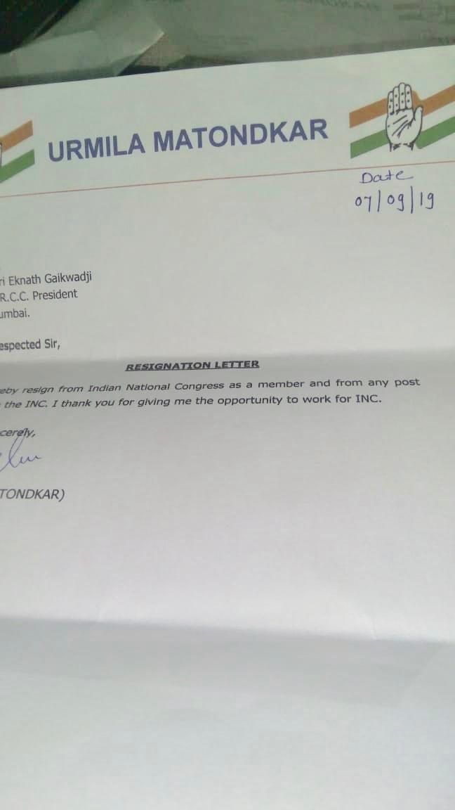 उर्मिला मातोंडकर ने कांग्रेस पार्टी को कहा राम-राम
