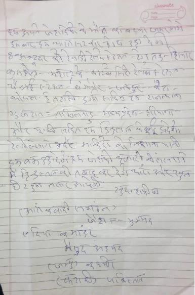 मुंबईसहीत ७ रेल्वे स्थानकं बाॅम्बने उडवण्याची धमकी, 'जैश ए मोहम्मद'चं पत्र