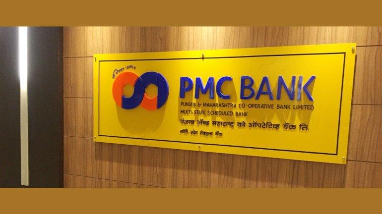 पीएमसी बँकेकडून ठेवींवरील व्याजावर १० टक्के टी़डीएस कपात