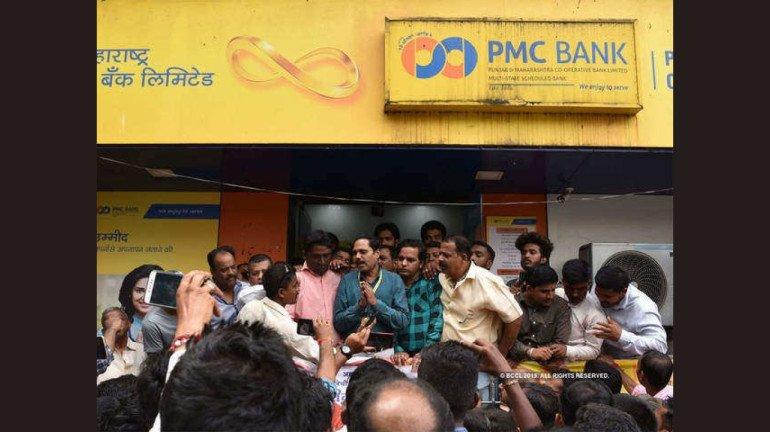 PMC Scam: रिझर्व्ह बँकेसमोर खातेदारांचं ठिय्या आंदोलन