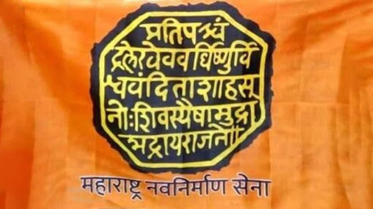 MNS Maha Adhiveshan: Raj Thackeray launches new party flag