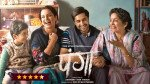 Panga Review: Sweet, Simple and Powerful