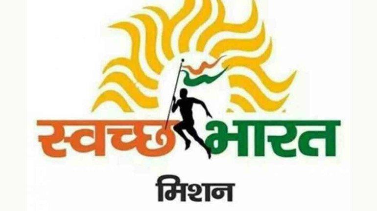 स्वच्छ सर्वेक्षण अभियानात महाराष्ट्र चौथा