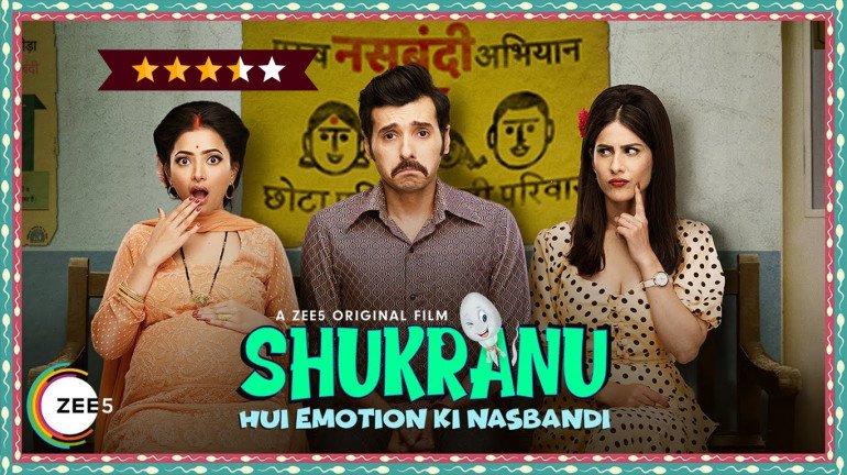 Shukranu Review: हंसाने के साथ साथ रुलाती भी है दिव्येंदु की नशबंदी