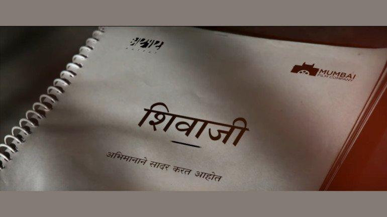 रितेश, नागराज आणि अजय-अतुल साकारणार महाराजांची महागाथा