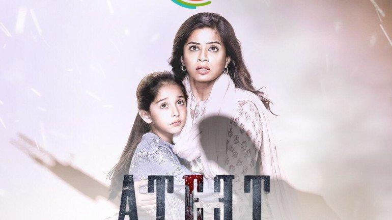ZEE5 releases the trailer of next original film 'Ateet'