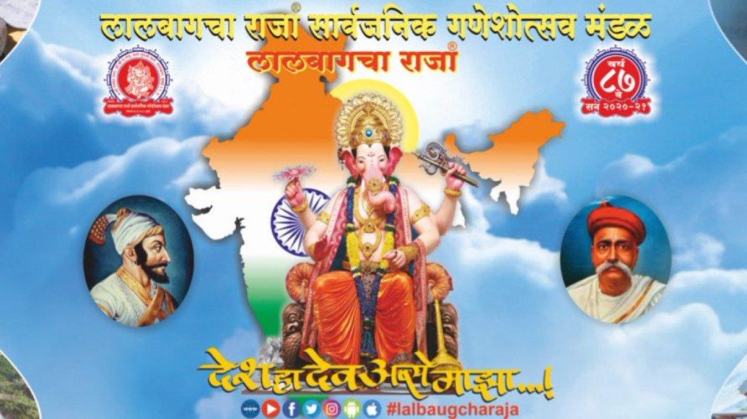 Mumbai: Lalbaugcha Raja opens for 24/7 online darshan – Watch Here