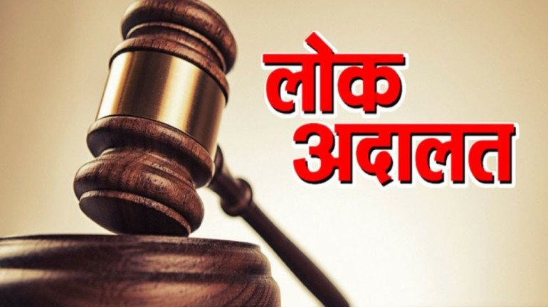 Lok Adalat to be held on August 1 across all courts in Mumbai