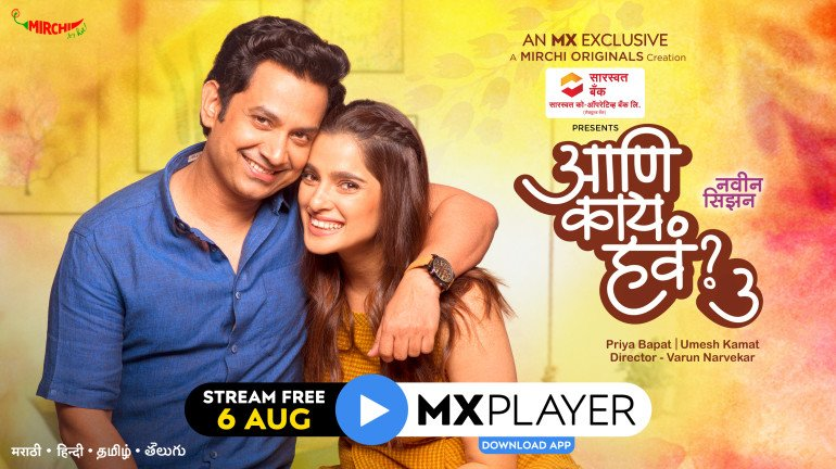 Season 3 of Aani Kay Hava to stream from this date