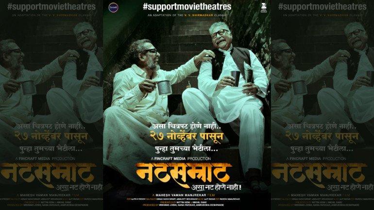 नाना पाटेकर अभिनीत 'नटसम्राट' पुन्हा चित्रपटगृहात प्रदर्शित