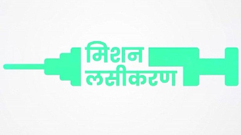 Over 2 crore citizens in Maharashtra vaccinated so far