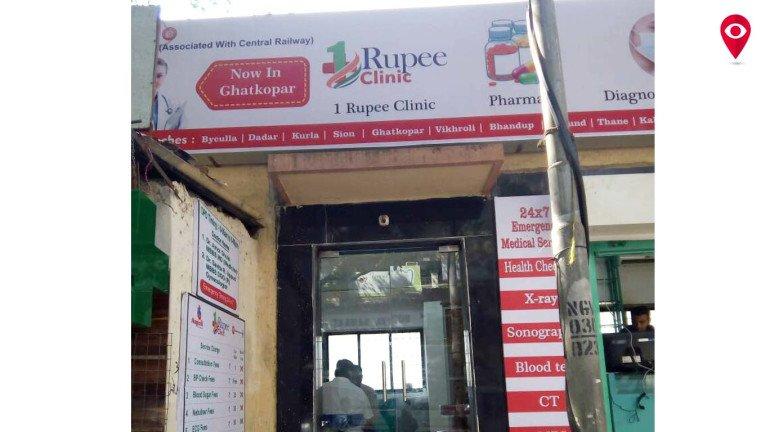 1 रुपए में मेडिकल सेवा