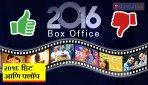 2016 चे हिट आणि फ्लॉप सिनेमे