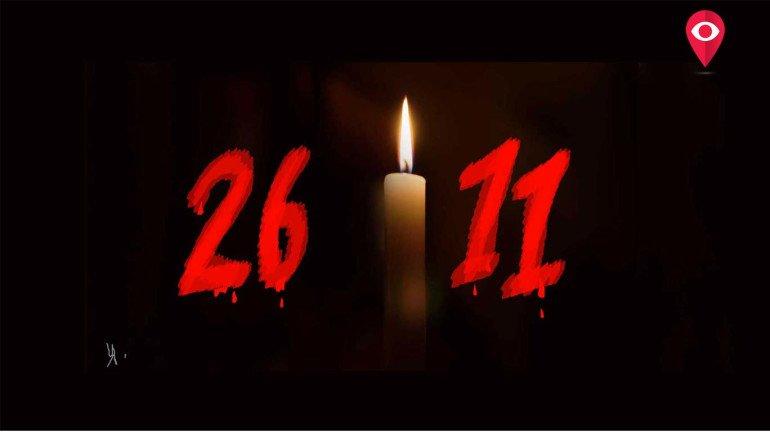 26/11 हमले की 9वीं बरसी:  आतंकवाद से निपटने के लिए कितने तैयार हैं हम, पढ़िए यह रिपोर्ट!