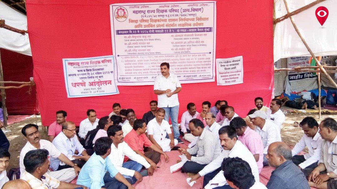 जिला परिषद शिक्षको के विरोध में शिक्षको का एक दिवसीय धरना आंदोलन