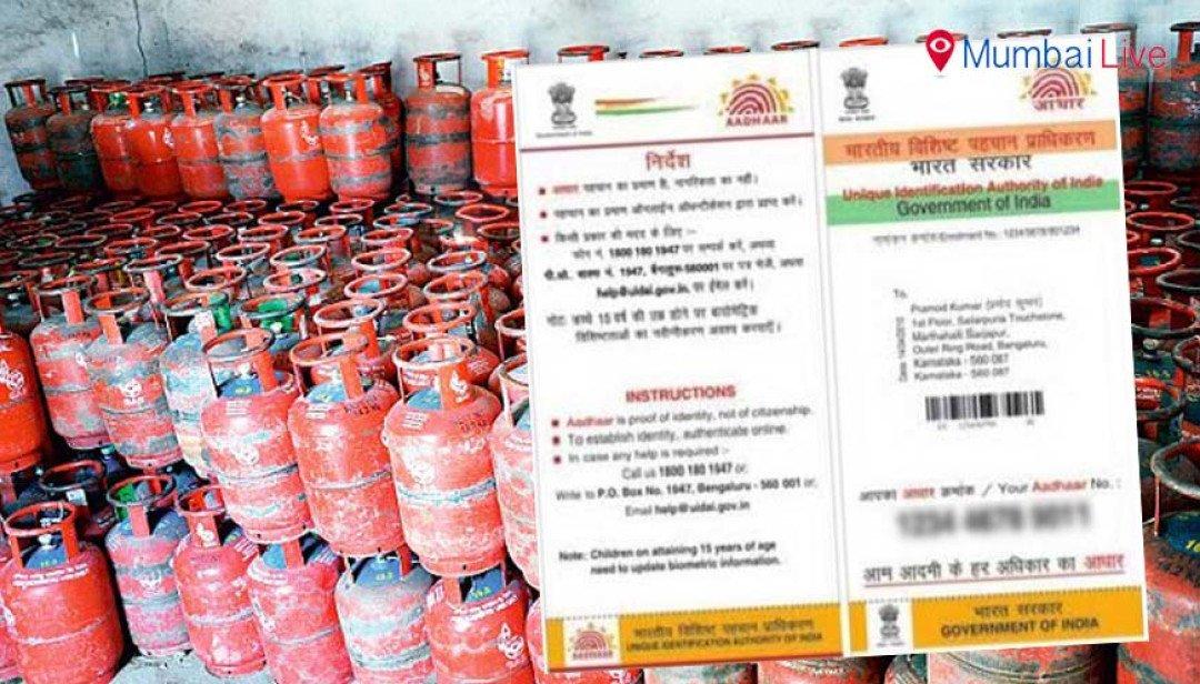 No Aadhar card, no LPG subsidy
