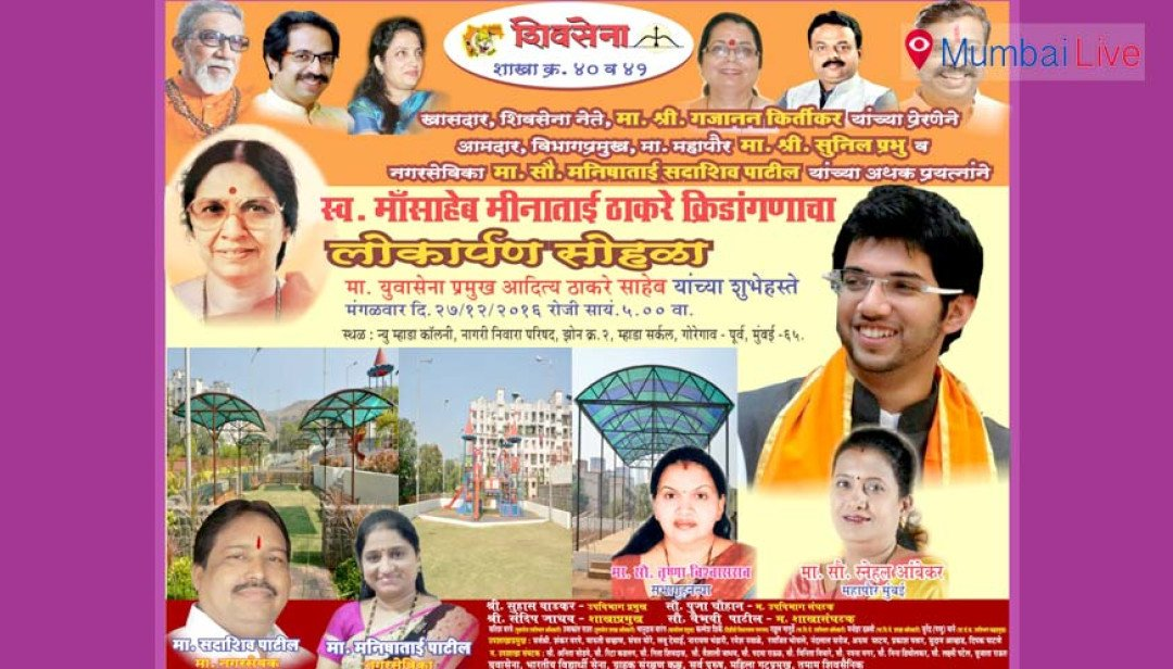 Aditya Thackeray to inaugurate playground