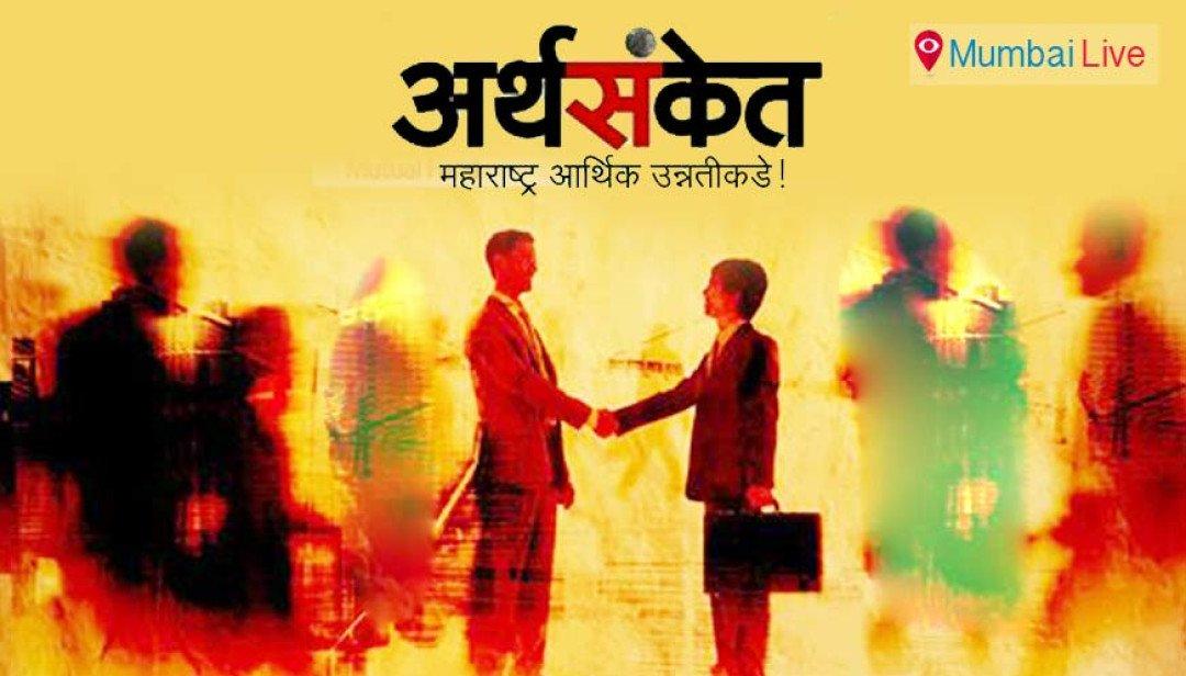 Arthasanket's Diwali Business Conclave 2016