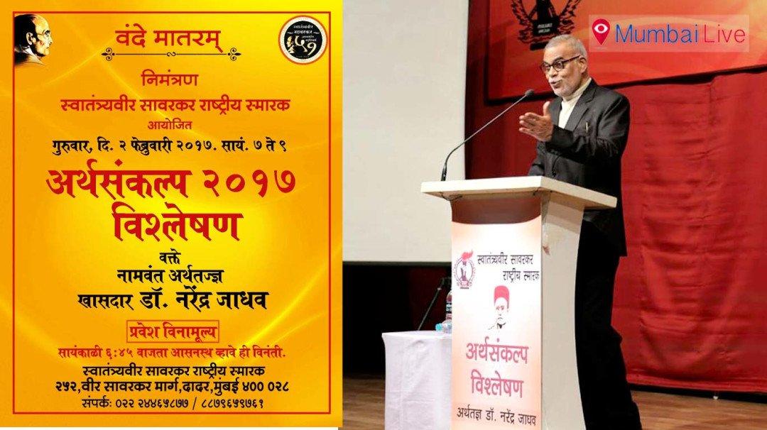 डॉ. नरेंद्र जाधव यांचं अर्थसंकल्पावर विश्लेषण