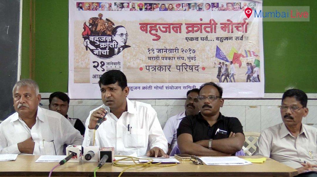 21 जानेवारीला मुंबईत बहुजन क्रांती मोर्चा