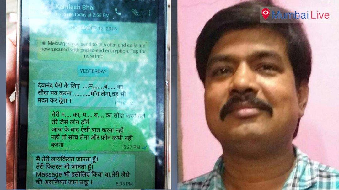 कांदिवली में बीजेपी के कार्यकर्ताओं में रार