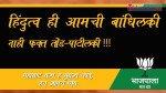 BJP mocks Sena's Hindutva plank