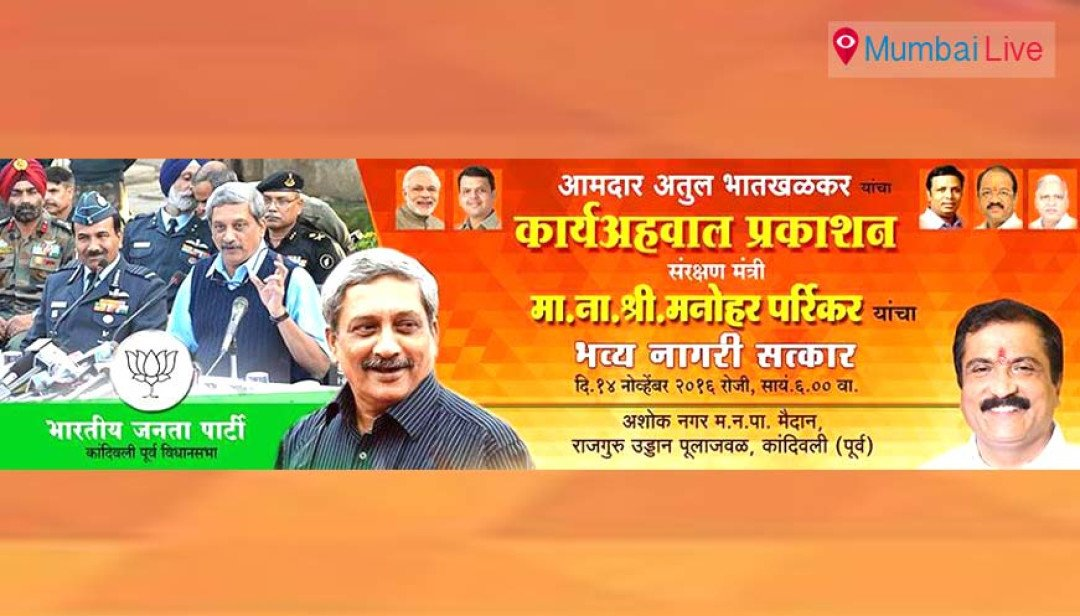 Parrikar to be feted in Kandivali on 14th