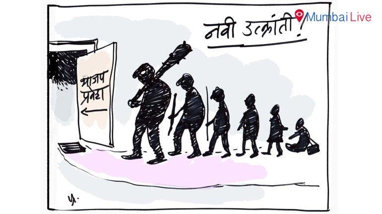 राजनीति का नया स्वरूप...