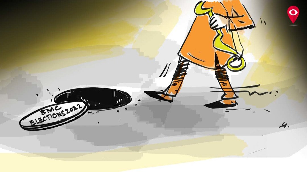 Beware of the 'manhole', BMC!