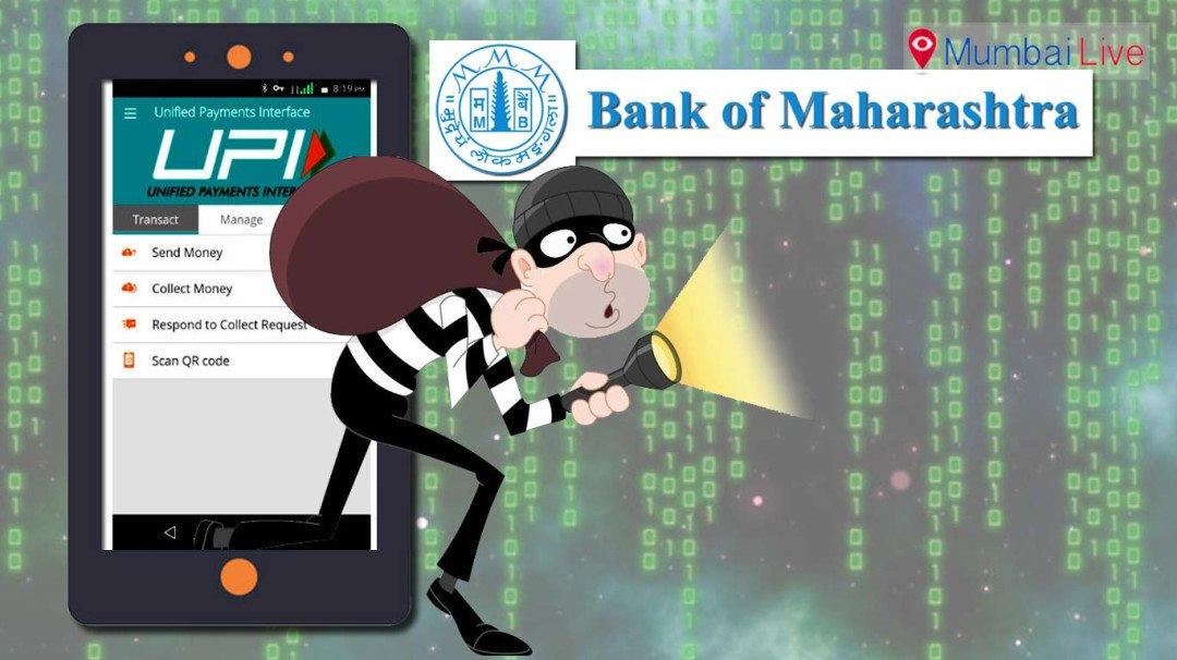 बैंक ऑफ महाराष्ट्र के सर्वर के साथ छेड़खानी