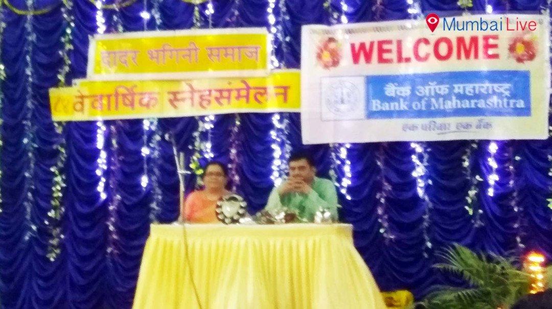 भगिनी समाज का 84 वां वार्षिक स्नेह सम्मेलन
